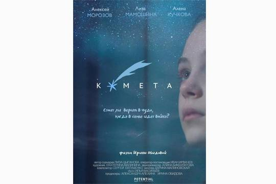 Премьерный показ короткометражного фильма «Комета» состоялся онлайн