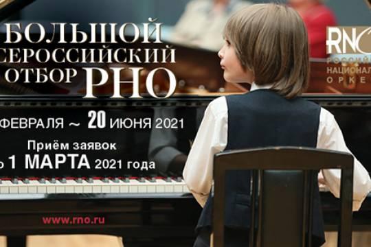 Российский национальный оркестр организовал всероссийский отбор юных музыкантов
