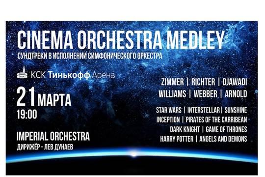 Саундтреки из популярных фильмов прозвучат в концертной программе «Cinema Orchestra Medley»