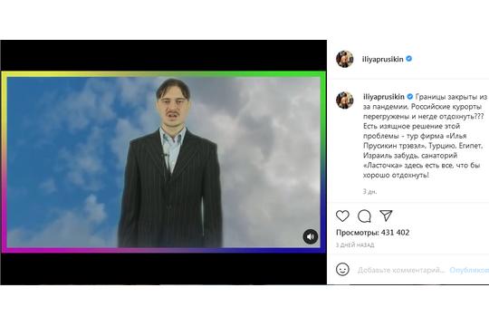 Солист Little Big показал пародию на рекламу российских курортов