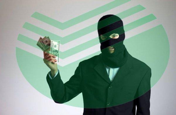 Где деньги, Рублёвски? Сбой в приложении Сбербанк.Онлайн привел к массовой краже средств с карт и счетов клиентов