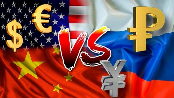 Уничтожить Рубль и Юань любой ценой: Евро и Доллар объединяются в единую валюту