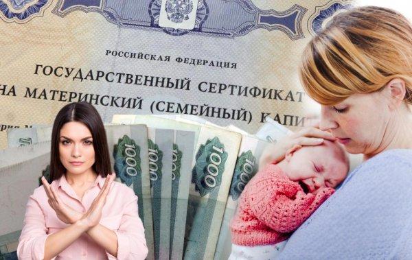 Материнский капитал могут отменить из-за массового мошенничества родителей — эксперты
