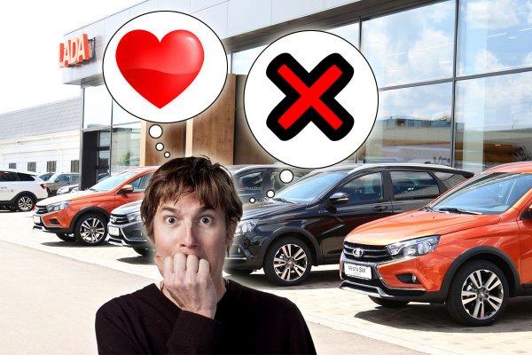 «АвтоВАЗ» — больше не наказание? Как перестать бояться покупать автомобили LADA