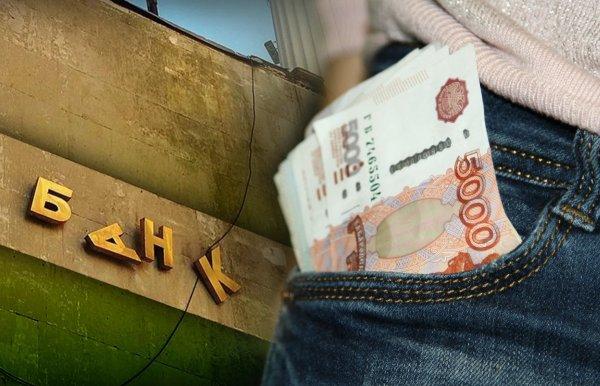 Только наличка и ничего больше! Как не потерять последние деньги в России рассказал экономист