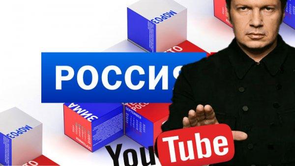 Соловьев в панике бежит на YouTube: Журналиста выгнали с федеральных каналов?