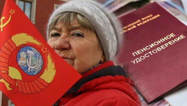В России пенсионный возраст могут вернуть на уровень СССР