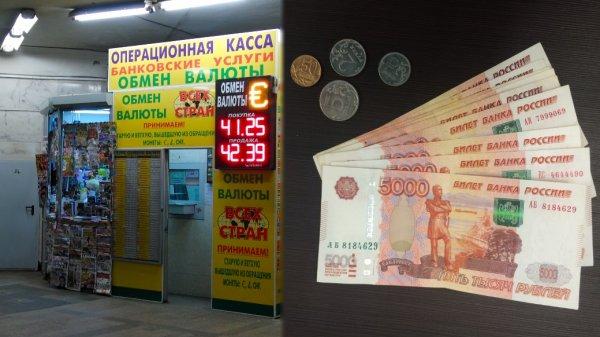 Российский эксперт рассказал о вероятности повторного краха курса рубля