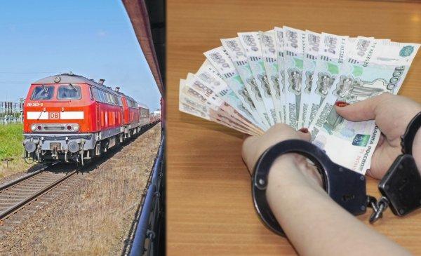 Жительницу Уфы обманули мошенники при покупке билетов на поезд