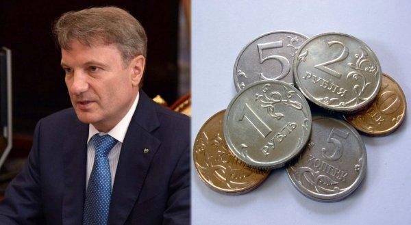 Греф не исключает быстрого укрепления рубля к доллару к концу 2020 года