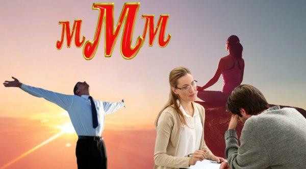Правило трёх «М»: Психологи раскрыли секреты успешной жизни