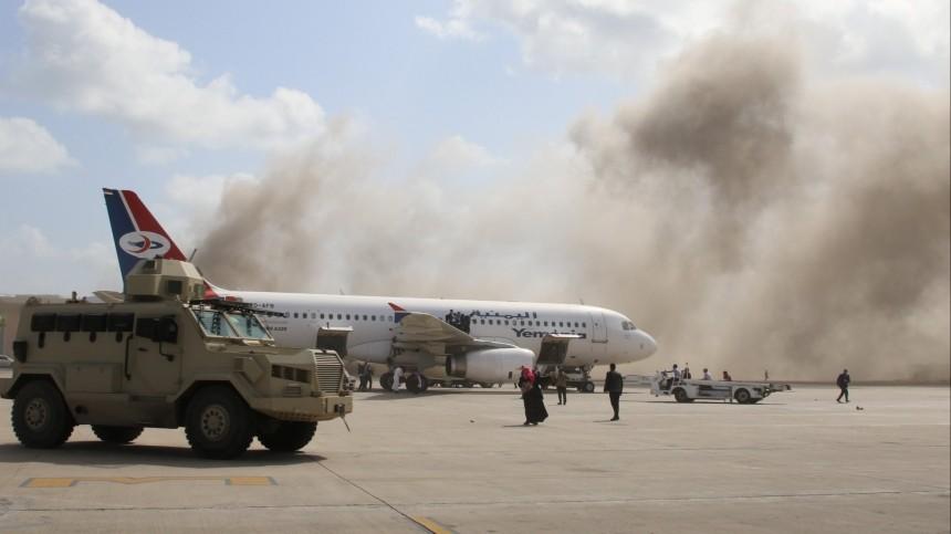 Российский МИД осудил атаки на международный аэропорт в Йемене