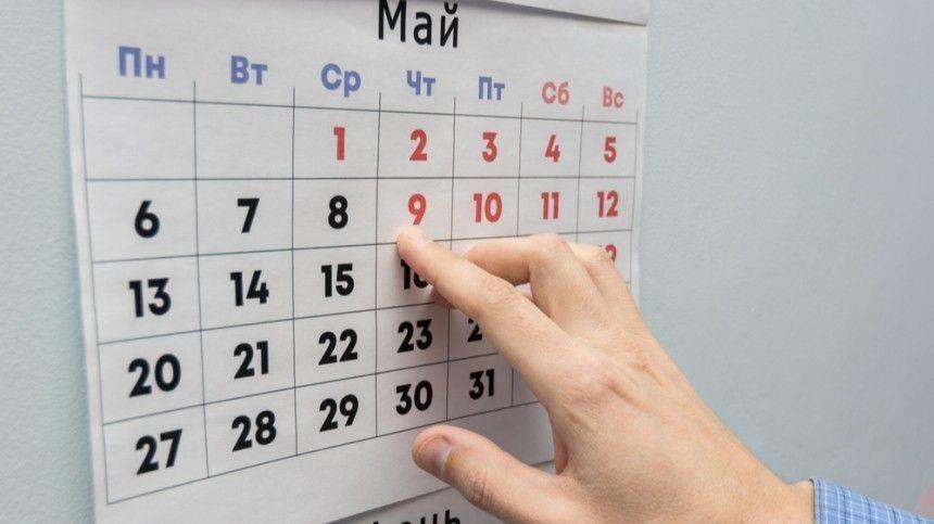 Минтруд озвучил даты майских выходных в 2022 году