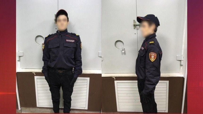 Лжесотрудника Росгвардии задержали в Петербурге