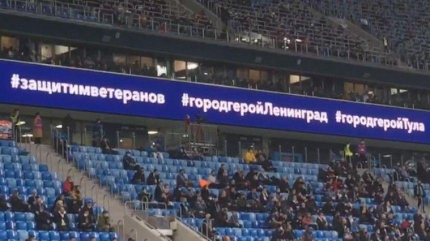 На матче «Зенита» и «Арсенала» поддержали акцию в защиту ветеранов