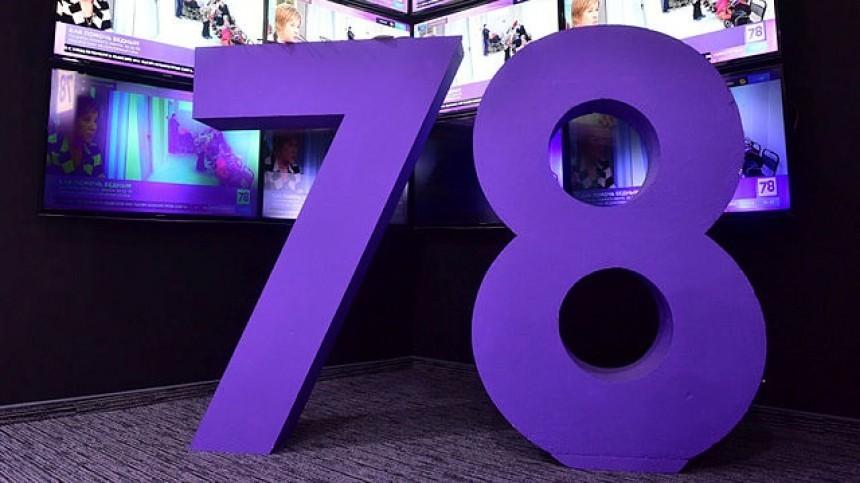 Телеканал «78» подал в суд на петербургский ЗакС из-за отказа в аккредитации