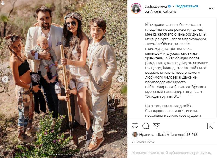 Экс-солистка «Демо» Саша Зверева посадила в землю плаценты четырех своих детей