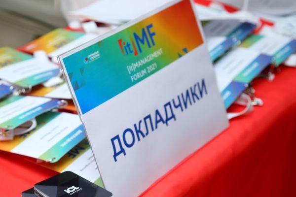 В Москве проходит [it] Management Forum 2021