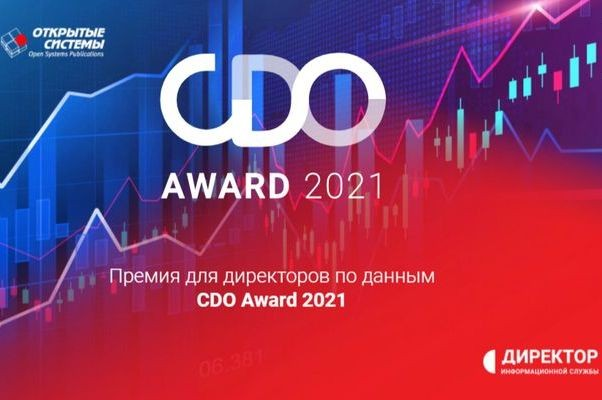 CDO Award 2021 выходит на финишную прямую