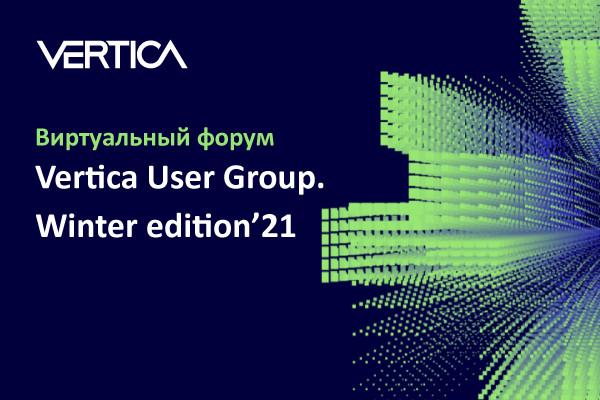 Форум пользователей Vertica: готовимся к новой эре аналитики
