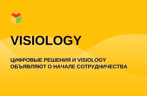 «Цифровые решения» и Visiology объявляют о начале сотрудничества