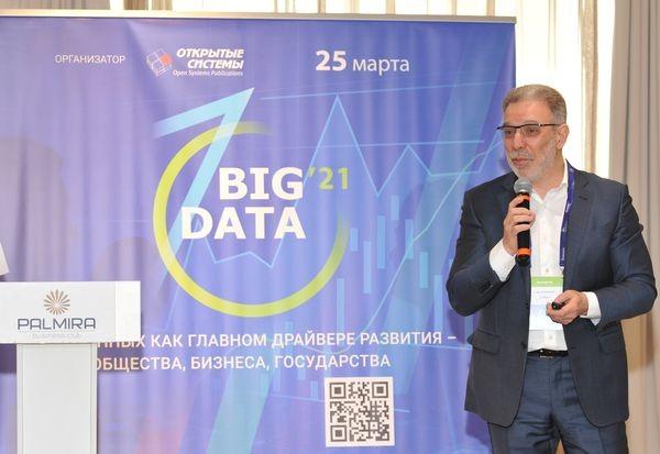 Форум BIG DATA в десятый раз собирает профессионалов индустрии данных