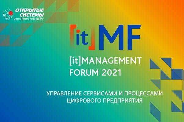 2 июня в Москве пройдет [it] Management Forum