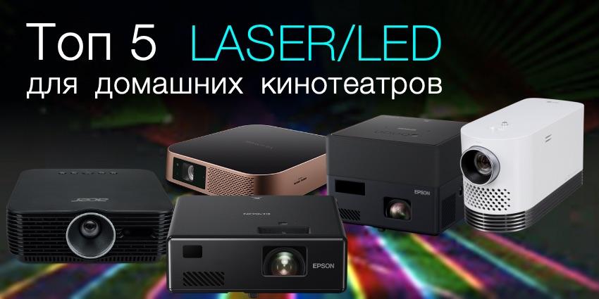 ТОП 5 - Лучшие лазерные проекторы для домашних кинотеатров