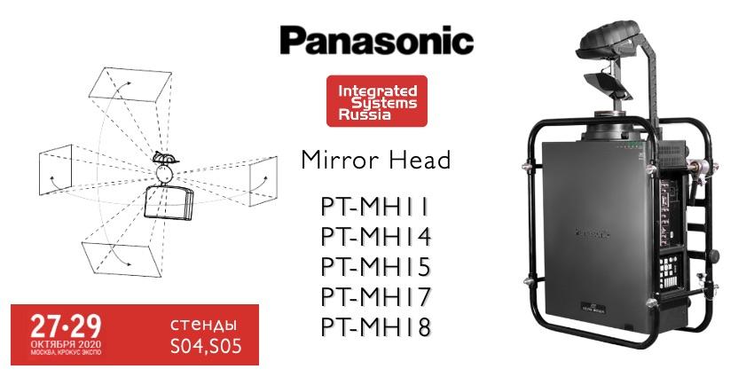 Panasonic покажет свободное перемещение в пространстве проекции с неподвижного проектора 27-29 октября на выставке ISR 2020