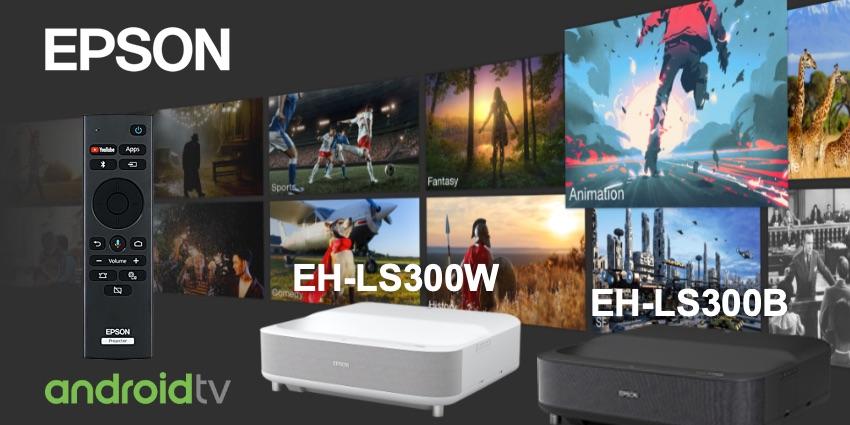 Epson EH-LS300 - новая серия лазерных ультракороткофокусных Android TV-проекторов с акустикой 2.1 от Yamaha