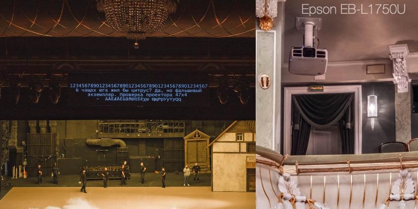 Очередная необычная инсталляция с проекторами Epson в Большом театре