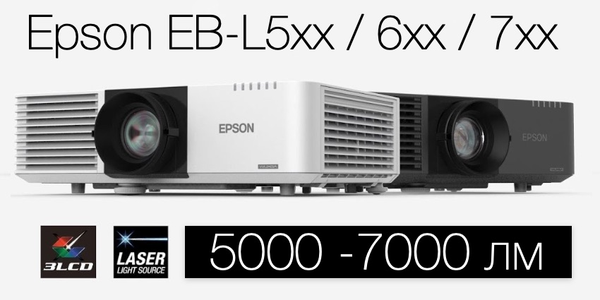 Новая линейка младших профессиональных проекторов Epson (5000-7000 лм) стала еще заметнее выделяться на фоне существующих аналогов