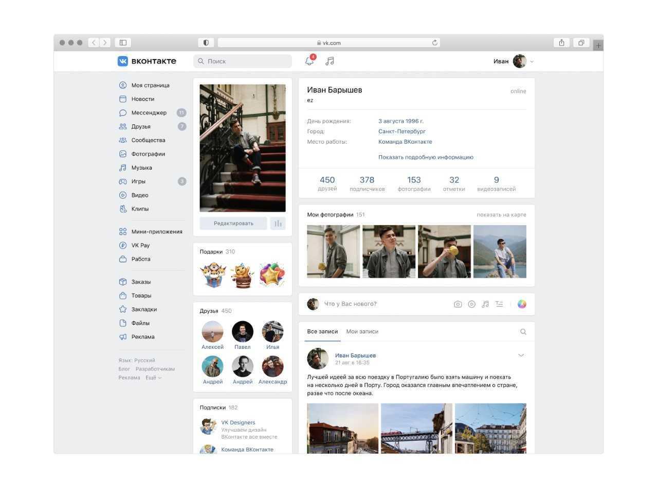 «ВКонтакте» обновила дизайн сайта для всех пользователей