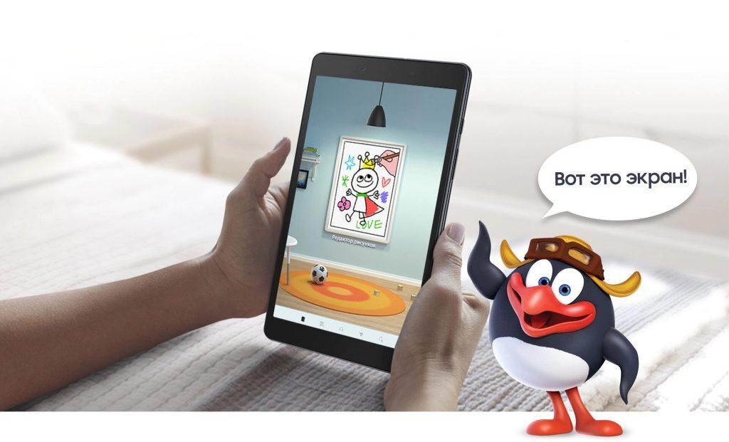 Samsung привезла в Россию планшет специально для детей