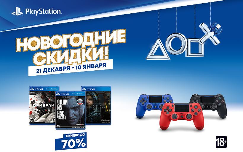 «Ситилинк» запустил скидки на геймпады и игры для PlayStation