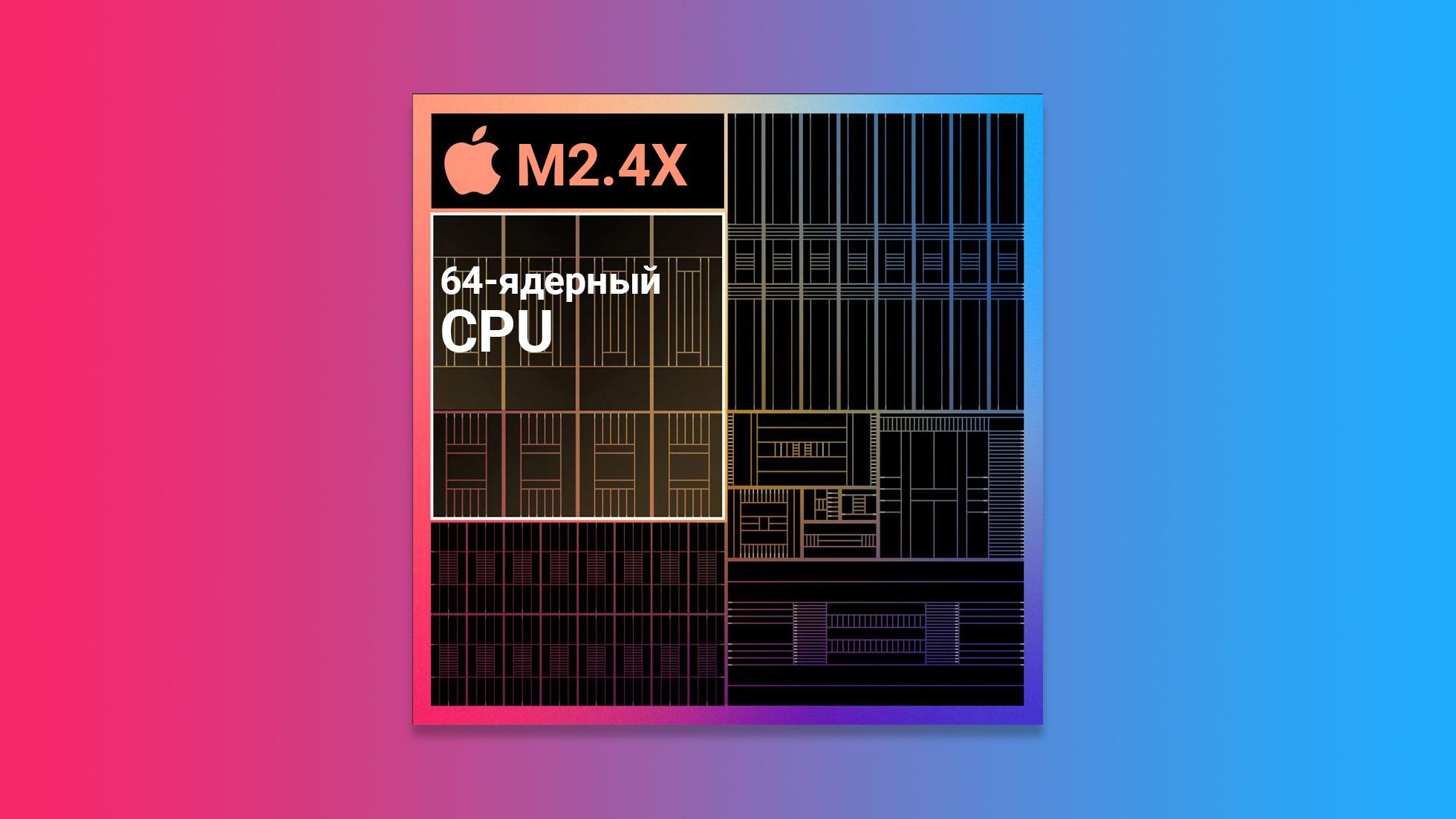 Apple выпустит компьютеры на собственном 64-ядерном ARM-чипе