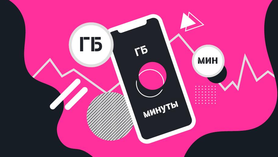Tele2 ввела ограничения на продажу минут и гигабайт