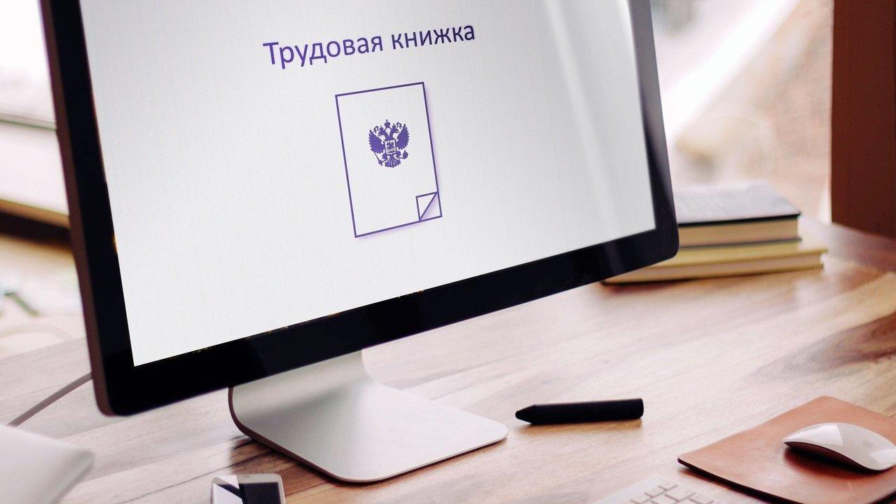 Цифра дня: Сколько россиян перешли на электронные трудовые книжки?