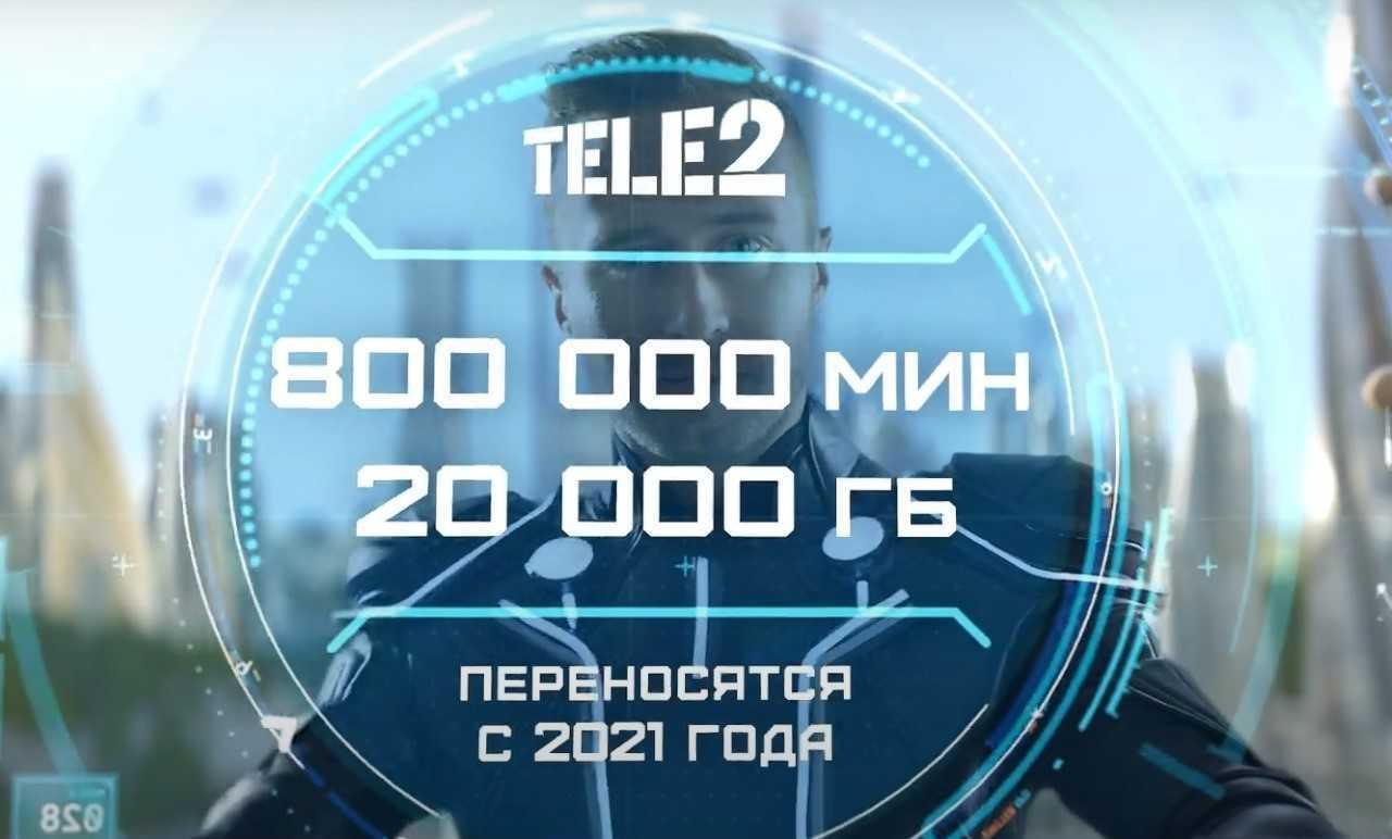 Tele2 разрешила копить минуты и гигабайты до бесконечности