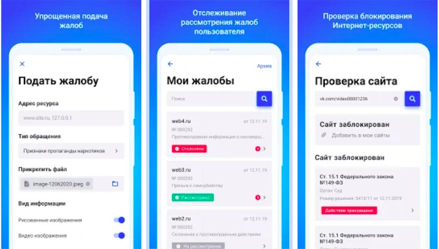 Роскомнадзор создал приложение для сбора жалоб на «запрещёнку» в соцсетях
