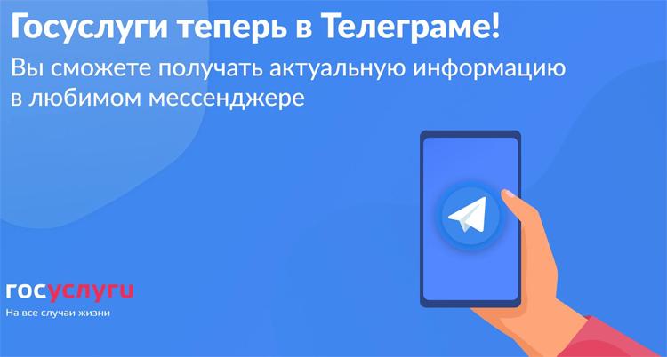 Госуслуги появились в Telegram