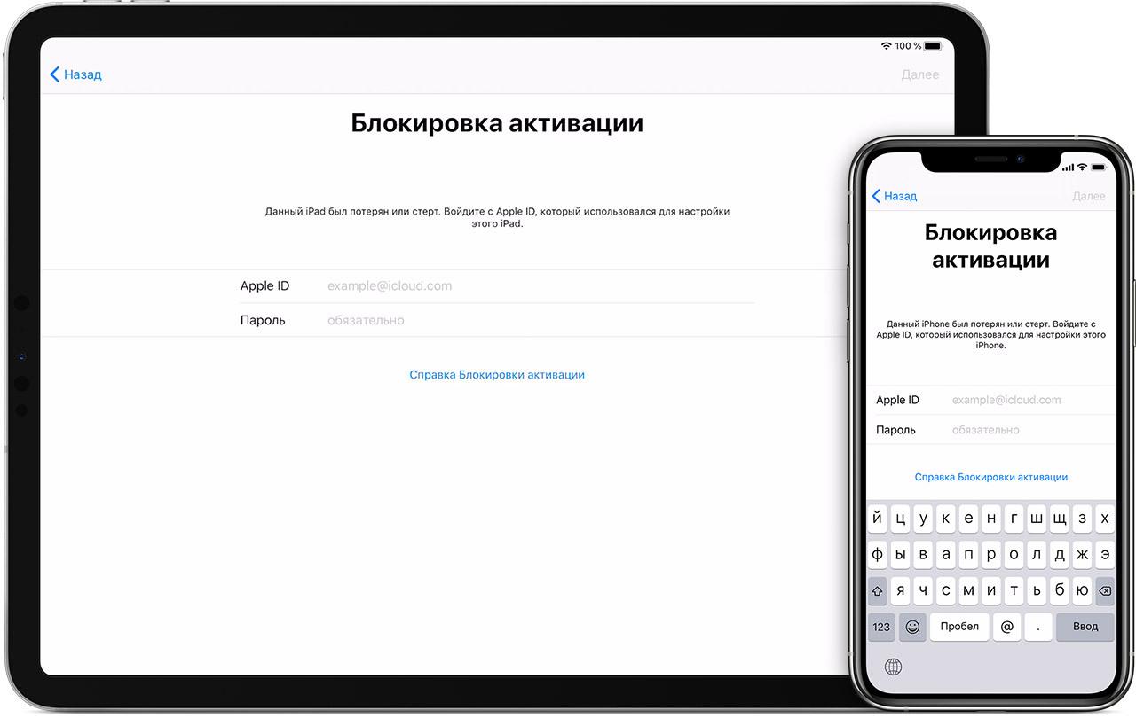 Apple упростила активацию заблокированных компанией по соображениям безопасности смартфонов
