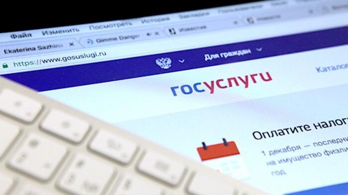 Почти 200 госуслуг станут доступны онлайн в ближайшие два года