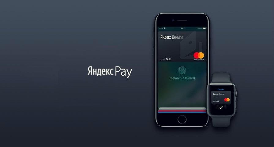 Яндекс запустит свой аналог Google Pay