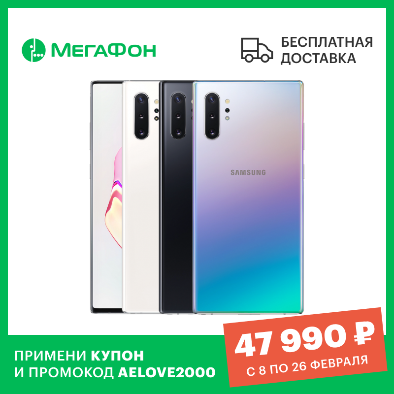 'Мегафон' продает Samsung Galaxy Note 10+ со скидкой в 42 тысячи рублей