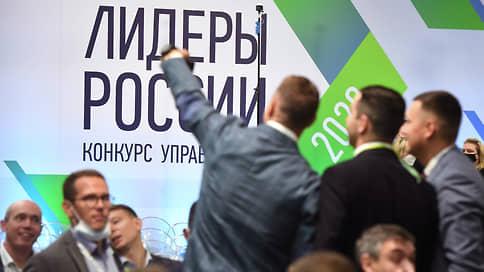 «Лидерам России» отмерили десять мандатов // Победители кадрового конкурса получили задание на выборы в Госдуму