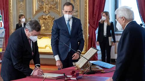 Супер-Марио спешит на помощь стране // Приведено к присяге новое правительство Италии