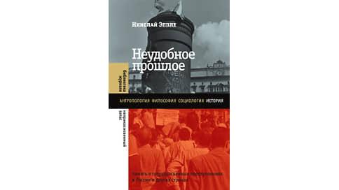 Не забыть, чтобы простить // Виражи «политики памяти» в «Неудобном прошлом» Николая Эппле