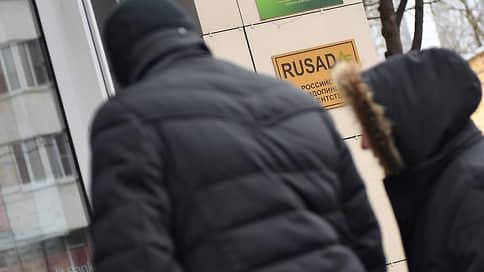 РУСАДА захотелось правовой определенности // Агентство не будет опротестовывать вердикт CAS