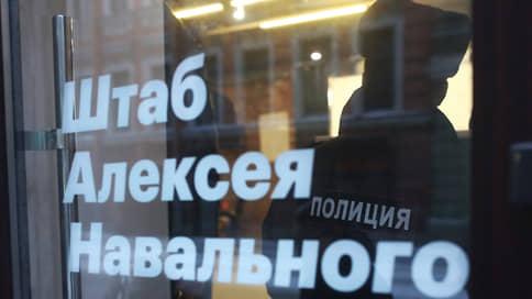 Бескомандно-штабные маневры // Сторонники Алексея Навального готовы поработать без лидера
